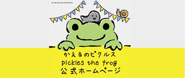 かえるのピクルス pickles the frog 公式ホームページ