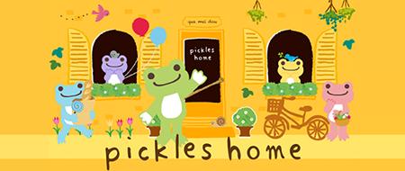 かえるのピクルス home